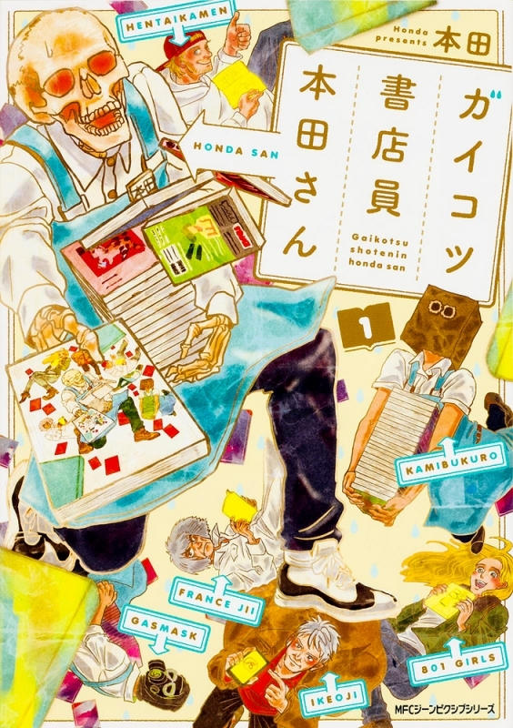 【コミック】ガイコツ書店員 本田さん(1)