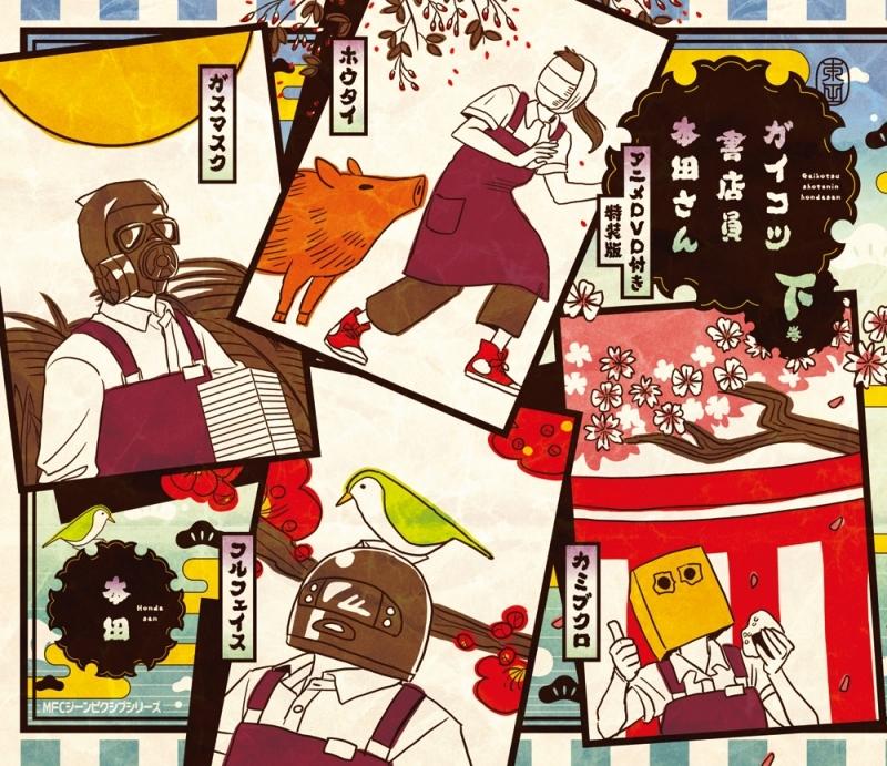 【コミック】ガイコツ書店員 本田さん アニメDVD付き特装版 下巻