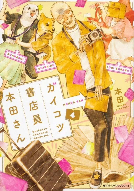【ポイント還元版( 6%)】【コミック】ガイコツ書店員 本田さん 1~4巻セット