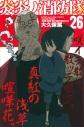 【コミック】炎炎ノ消防隊(26)の画像