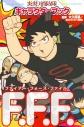 【コミック】炎炎ノ消防隊キャラクターブック ファイアー・フォース・ファイルの画像