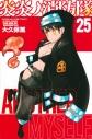 【コミック】炎炎ノ消防隊(25) 通常版の画像