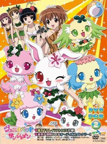 【DVD】TV ジュエルペット サンシャイン DVD-BOX 2 完全生産限定版
