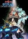 "【Blu-ray】イベント 機動戦士ガンダムUC FILM&LIVE the FINAL""A mon seuldesir""の画像"