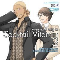 【ドラマCD】Dramatic CD Collection VitaminX-Z・カクテルビタミン 3~九影と上條 愛しのホワイトレディ~