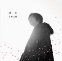 【即売対象】【アルバム】小野大輔/風花 通常盤の画像