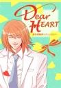 【同人誌】【専売】高永夏総受けアンソロジー Dear HEARTの画像