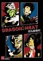 【同人誌】DRAGON MEAT1の画像