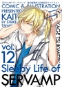 【同人誌】Sleepy Life of SERVAMP12の画像