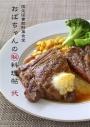 【同人誌】国定図書館附属食堂 おばちゃんの料理帖 弐の画像