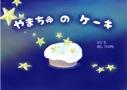 【同人誌】【専売】やまちゅのケーキの画像