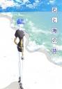 【同人誌】【専売】石と海の詩の画像