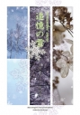 【同人誌】追憶の雪 1-3再録集の画像