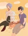 【同人誌】【専売】ガエリオとアインとコッペパンの画像