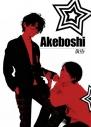 【同人誌】【専売】Akeboshi-黄昏-の画像
