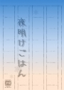【同人誌】【専売】夜明けごはんの画像