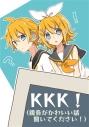 【同人誌】KKK!(鏡音がかわいい話聞いてください!)の画像