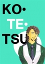 【同人誌】【専売】KO・TE・TSUの画像