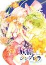 【同人誌】【専売】妖精とシンデレラの画像
