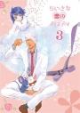 【同人誌】ちいさな恋のメロディ3の画像