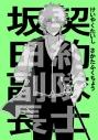 【同人誌】【専売】契約隊士坂田副長の画像