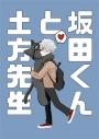 【同人誌】【専売】坂田くんと土方先生の画像