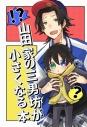 【同人誌】山田家の三男坊が小さくなる本の画像