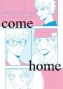 【同人誌】【専売】come homeの画像