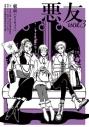 【同人誌】悪友 vol.3 東京の画像