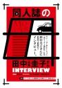 【同人誌】同人誌の母・田中(赤桐)圭子さんインタビューの画像