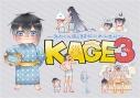【同人誌】KAGE3~みわくのほんまるだいおんせん~の画像