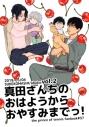 【同人誌】【専売】真田さんちのおはようからおやすみまでっ!vol.2の画像