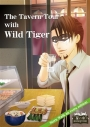 【同人誌】The Tavern Tour with Wild Tigerの画像