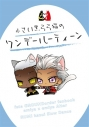 【同人誌】【専売】小さい黒弓弓猫のワンデールーティーンの画像