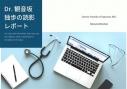 【同人誌】【専売】Dr. 観音坂独歩の読影レポートの画像