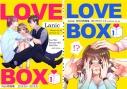 【同人誌】LOVE BOXの画像