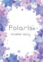 【同人誌】【専売】Polaris-Another storyの画像