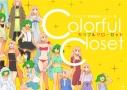 【同人誌】【専売】Colorful Closetの画像