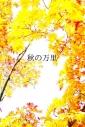 【同人誌】秋の万里の画像