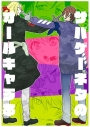 【同人誌】サバゲーネタのオールキャラの画像