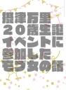 【同人誌】摂津万里20歳生誕イベントに参加したモブ女の話の画像