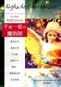 【同人誌】ハイスクール・オーラバスターCD+BOOK 朗読劇Collection 千夜一夜の魔術師の画像