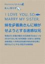 【同人誌】【専売】妹を義勇さんに嫁がせようとする迷惑な兄の画像