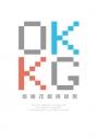 【同人誌】【専売】OKKG-寄稿改稿再録集-の画像