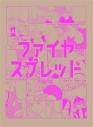 【同人誌】【専売】ファイヤスプレッドの画像