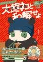 【同人誌】【専売】赤井パンダと和解せよ Round.2の画像