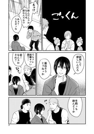 炎炎 ノ 消防 隊 同人 誌