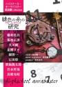 【同人誌】ハイスクール・オーラバスター CD+BOOK 朗読劇Collection「緋色の糸の研究」の画像