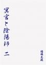 【同人誌】【専売】冥官と陰陽師 二の画像