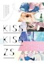 【同人誌】KISS KISS ZSの画像